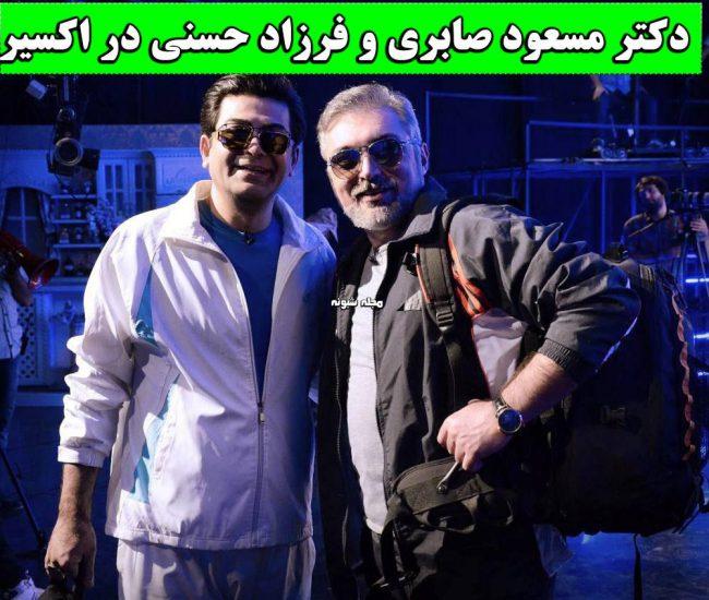 بیوگرافی مسعود صابری پزشک و خواننده و پلی بک مسعود صابری + خندوانه