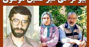 بیوگرافی میرحسین موسوی و زهرا رهنورد + عکس ها و حواشی