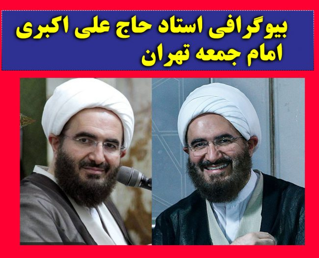 بیوگرافی محمدجواد حاجعلیاکبری امام جمعه تهران