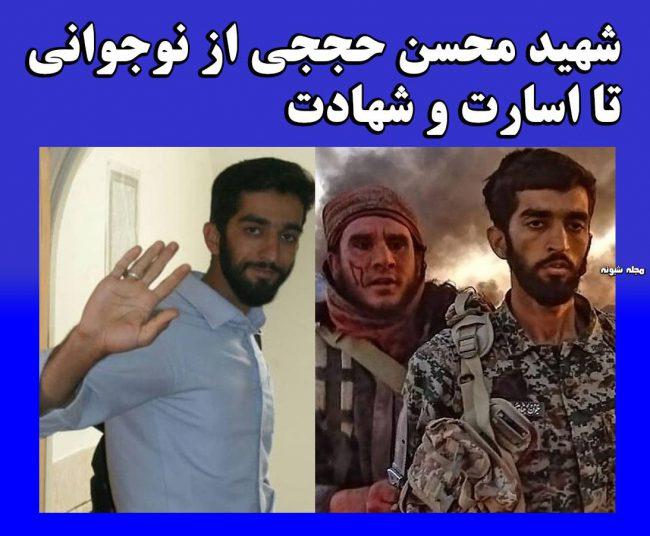 بیوگرافی محسن حججی شهید مدافع حرم