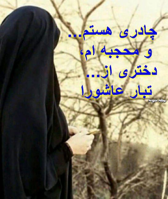 عکس دختر چادری برای پروفایل + عکس نوشته و متن درباره حجاب