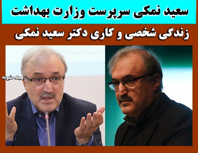 بیوگرافی سعید نمکی وزیر بهداشت و همسرش + تحصیلات و سوابق