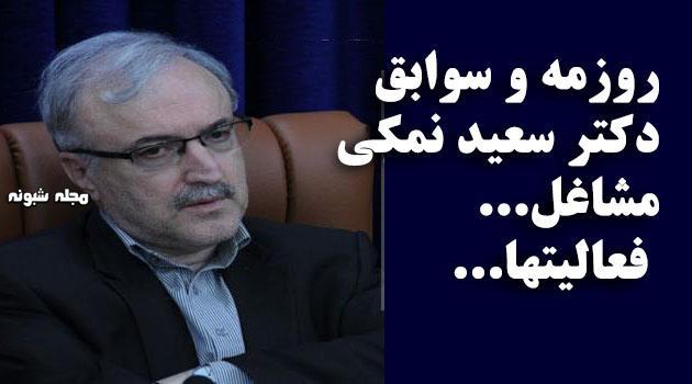 سعید نمکی + بیوگرافی سعید نمکی سرپرست وزارت بهداشت