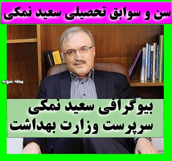 دکتر سعید نمکی + بیوگرافی سعید نمکی سرپرست وزارت بهداشت