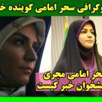 بیوگرافی سحر امامی گوینده خبر + عکس شخصی سحر امامی و ازدواج