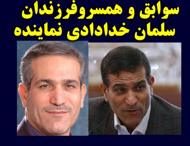 بیوگرافی سلمان خدادادی نماینده مجلس و همسرش
