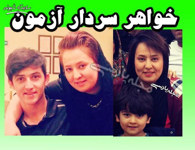 بیوگرافی سردار آزمون و خواهرش سولماز آزمون