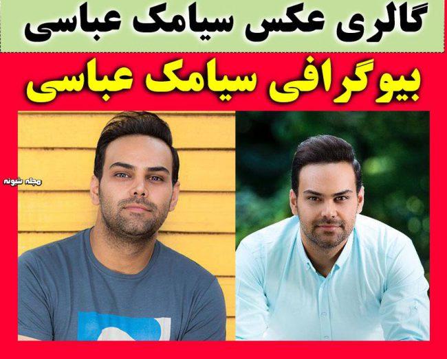 بیوگرافی سیامک عباسی خواننده و همسرش + عکس شخصی و ازدواج