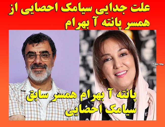 بیوگرافی سیامک احصایی و همسرش + عکس و علت جدایی از پانته آ بهرام