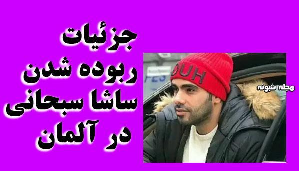 دزدیده شدن ساشا سبحانی (فیلم) + جزئیات خبر ربوده شدن ساشا سبحانی