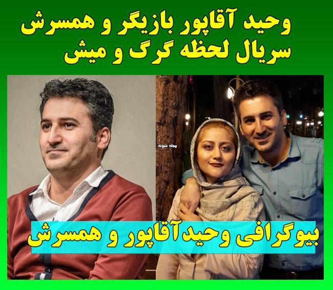 بیوگرافی وحید آقاپور و همسر بازیگرش + عکس بازیگر لحظه گرگ و میش