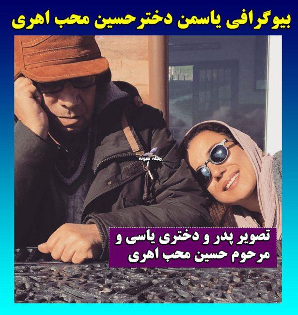 بیوگرافی یاسمن محب اهری دختر حسین محب اهری و فرحناز منافی ظاهر