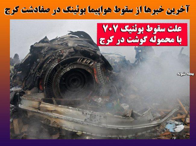 خبر سقوط هواپیمای بوئینگ قرقیزستانی و برخورد با مجتمع مسکونی