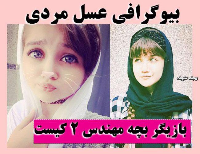 بیوگرافی عسل مردی بازیگر نوجوانی مژگان در بچه مهندس دو