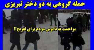 حمله به دختران تبریزی با گلوله برفی توسط دهها پسر (فیلم)