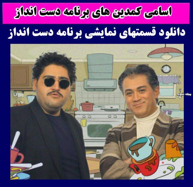 برنامه دست انداز شبکه سه با حسن ریوندی