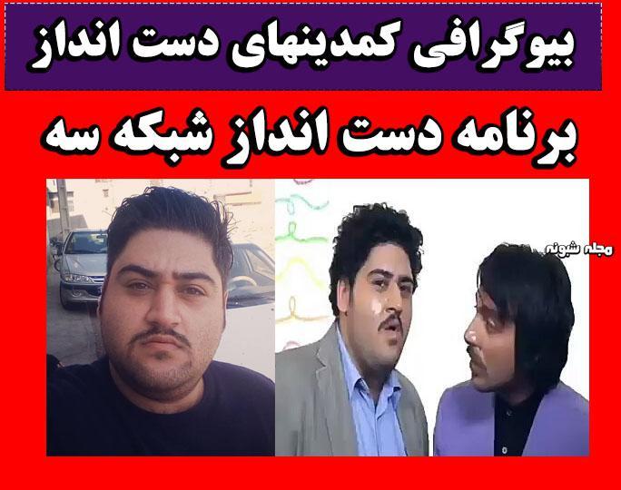 برنامه دست انداز شبکه سه با حسن ریوندی + زمان پخش و بیوگرافی کمدین ها