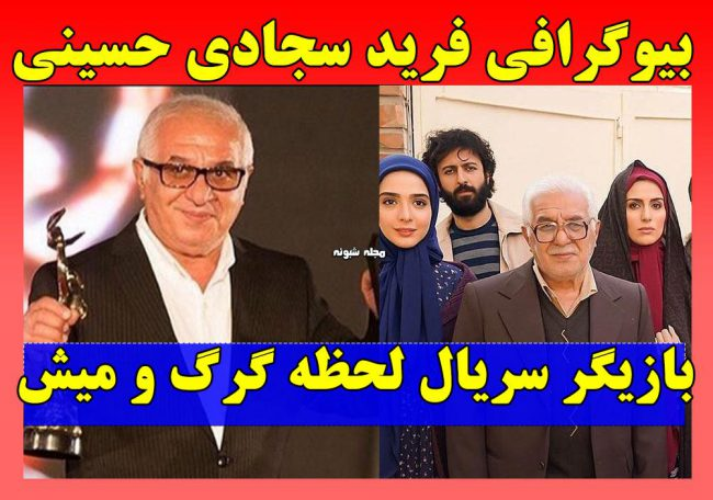 بیوگرافی فرید سجادی حسینی و همسر و پسرانش + عکس شخصی و شغل فرزندان