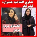 افتتاحیه جشنواره فیلم فجر و عکس بازیگران + عکس مریم مومن در جشنواره فجر
