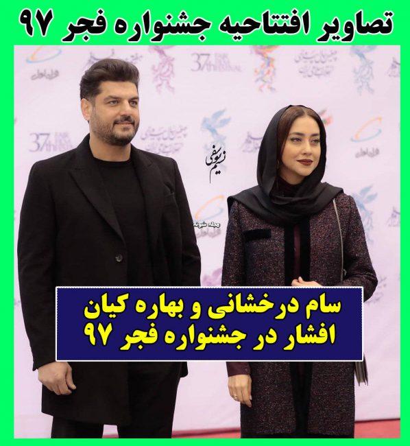 افتتاحیه جشنواره فجر و عکس بازیگران + تیپ مریم مومن در جشنواره فجر