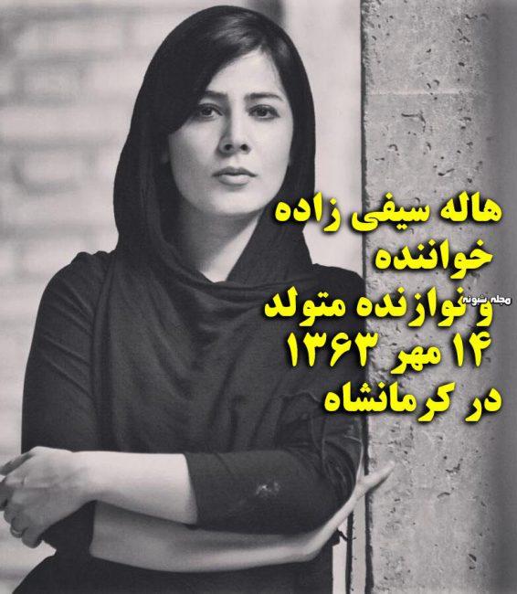 بیوگرافی هاله سیفی زاده خواننده