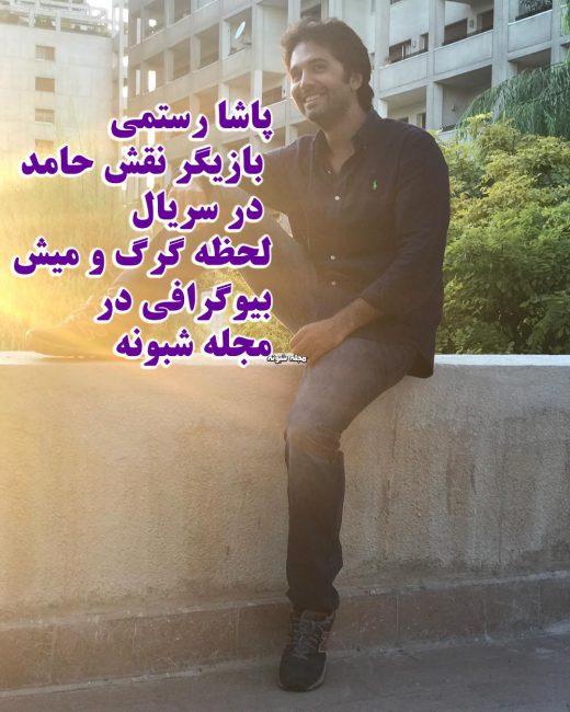 نقش یاسمن و نقش حامد در لحظه گرگ و میش + اینستاگرام و عکس