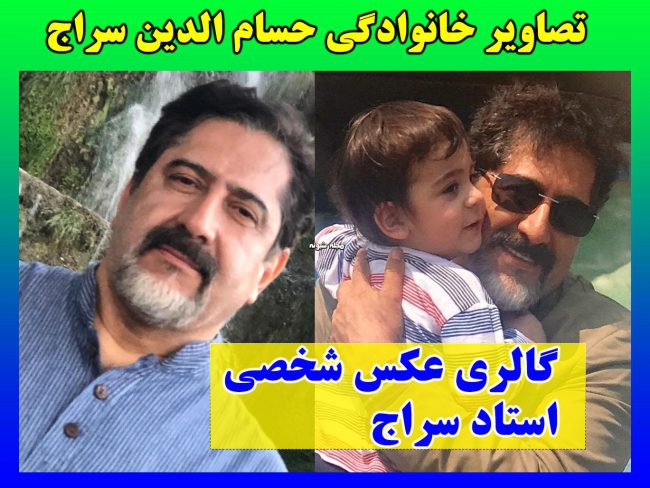 بیوگرافی حسام الدین سراج خواننده + عکس شخصی همسر و آلبوم