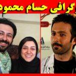 بیوگرافی حسام محمودی بازیگر و همسرش و دخترش + اینستاگرام و عکس