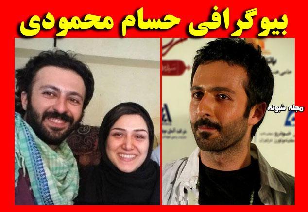 بیوگرافی حسام محمودی و همسرش و دخترش + اینستاگرام و عکس