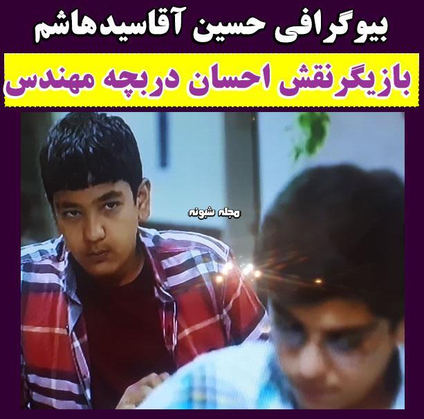 بیوگرافی حسین آقاسیدهاشم بازیگر + عکس شخصی احسان در بچه مهندس دو