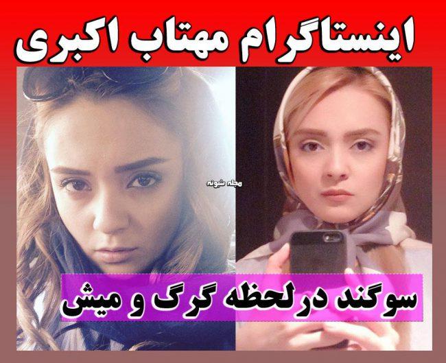 بیوگرافی مهتاب اکبری بازیگر نقش سوگند در لحظه گرگ و میش