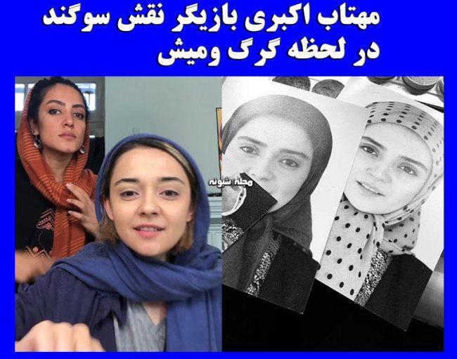 بیوگرافی مهتاب اکبری بازیگر سریال لحظه گرگ و میش + عکس و اینستاگرام و ویکی پدیا