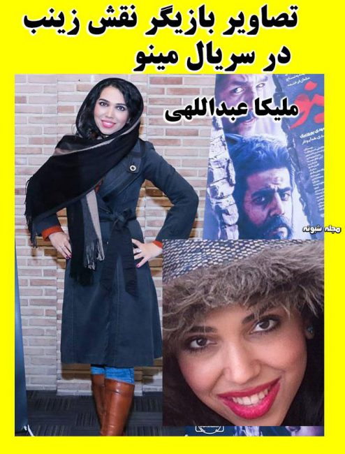 بیوگرافی ملیکا عبدالهی بازیگر و همسرش + سوابق و اینستاگرام ملیکا عبداللهی