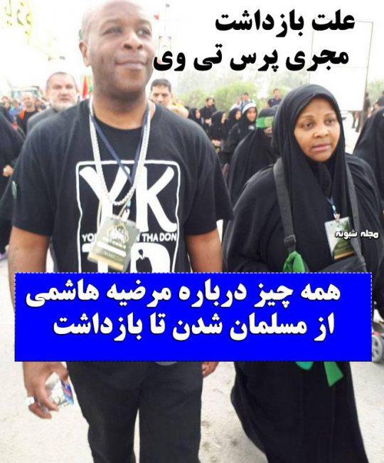بیوگرافی مرضیه هاشمی (ملانی فرانکلین) مجری پرس تی وی + علت بازداشت