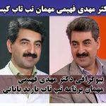 بیوگرافی دکتر مهدی فهیمی مهمان تب تاب + متخصص طب سنتی و ماجرای ختنه