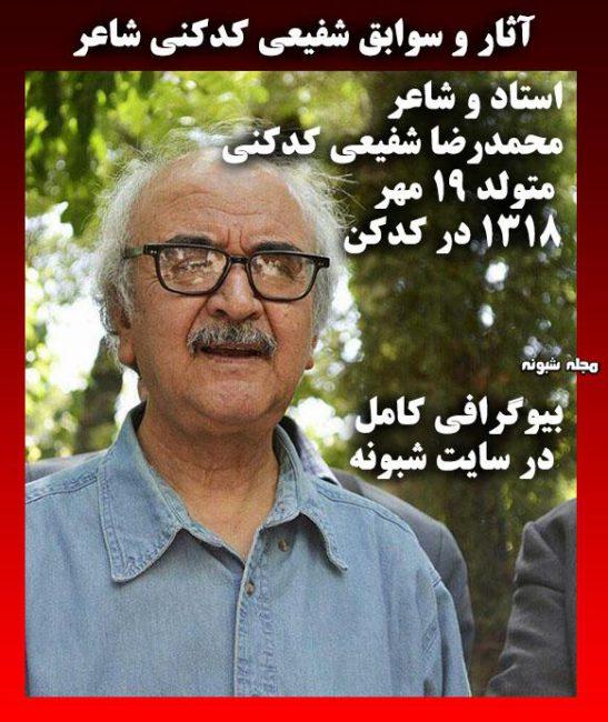 بیوگرافی محمدرضا شفیعی کدکنی شاعر + سرگذشت و عکس شخصی