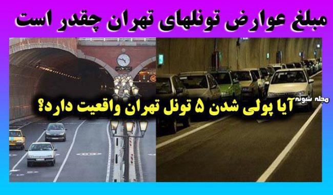 پولی شدن تونلهای تهران و گرفتن عوارض