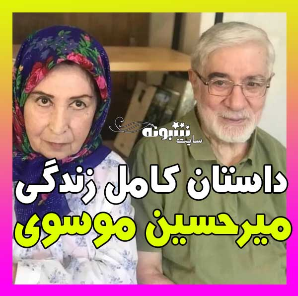 بیوگرافی میرحسین موسوی و همسرش زهرا رهنورد + عکس جدید