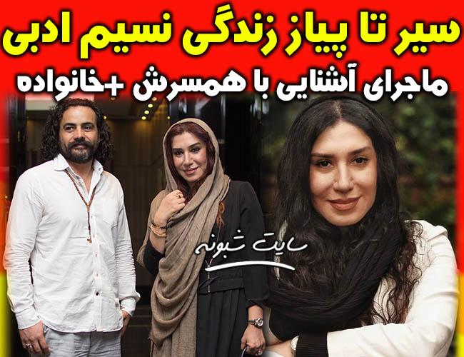 بیوگرافی نسیم ادبی بازیگر و همسرش ابراهیم اثباتی + اینستاگرام