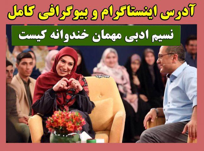بیوگرافی نسیم ادبی و ابراهیم اثباتی همسرش + اینستاگرام و تصاویر جنجالی