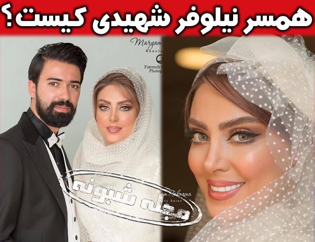 نیلوفر شهیدی بازیگر | بیوگرافی و عکس های نيلوفر شهيدي و همسرش +خانواده