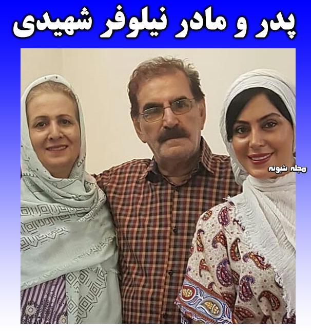 پدر و مادر نیلوفر شهیدی بازیگر | عکس های شخصی نیلوفر شهیدی و خانواده اش