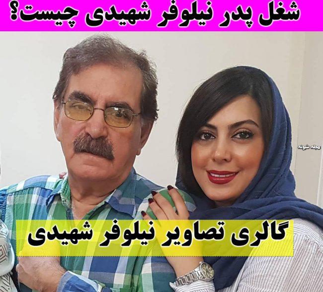 بیوگرافی نیلوفر شهیدی و پدرش | عکس های شخصی نیلوفر شهیدی بازیگر سینما و تلویزیون