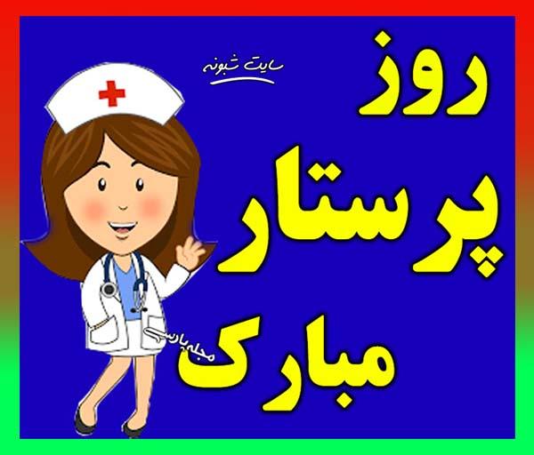 عکس پروفایل روز پرستار و عکس نوشته تبریک روز پرستار + جدید