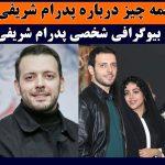 بیوگرافی پدرام شریفی و همسرش + عکس شخصی و اینستاگرام و ازدواج