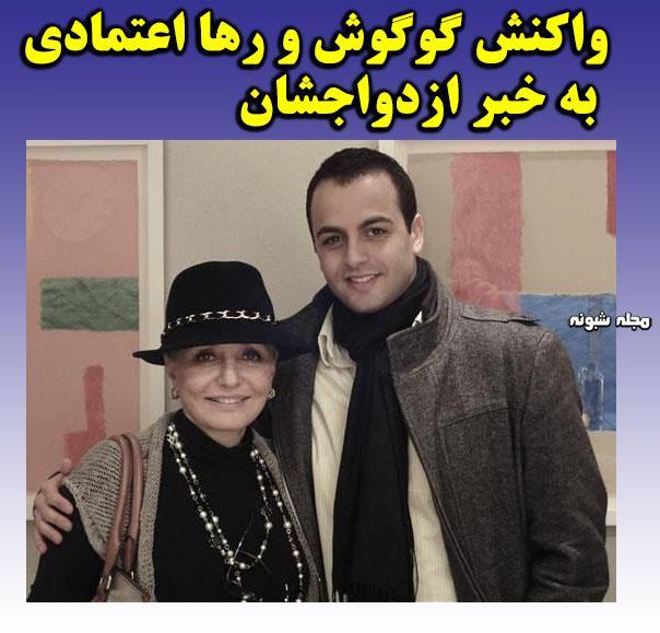 بیوگرافی رها اعتمادی و همسرش