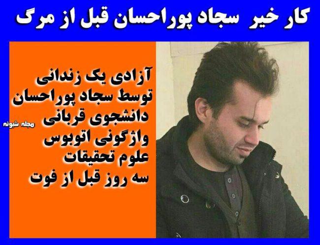 بیوگرافی سجاد پوراحسان دانشجوی علوم و تحقیقات + ماجرای آزادی زندانی