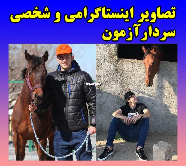 بیوگرافی سردار آزمون فوتبالیست + عکس شخصی و اینستاگرام سردار آزمون