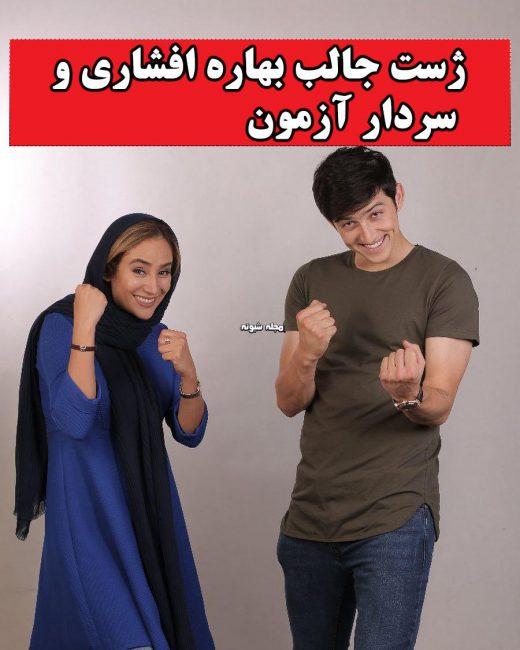 عکس جنجالی سردار آزمون و بهاره افشاری