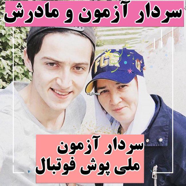 بیوگرافی سردار آزمون فوتبالیست و مادرش